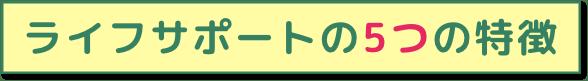 ライフサポートの5つの特徴